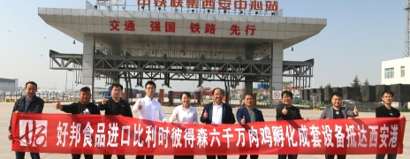 Petersime's first rail freight delivery to the Chinese Shaanxi Haobang Foods