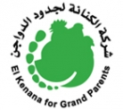 Logo of El-Kenana for Grand Parents